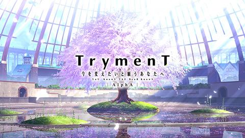 今 を 変え たい と 願う あなた へ 【TrymenT ―今を変えたいと願うあなたへ―